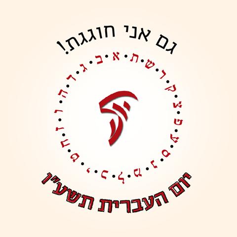 יום הלשון העברי